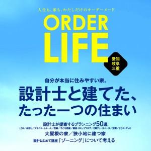 OrderLife